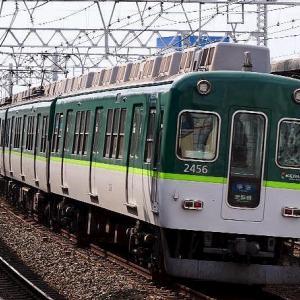 京阪電鉄 京阪本線を行く電車、その3です。