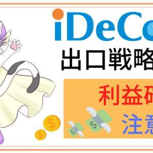 【シミュレーション】iDeCo(イデコ)の出口戦略は?利益確定方法と注意点を解説