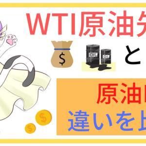 【超簡単】WTI原油先物ってなに?原油に投資できる原油ETFとの違いを比較