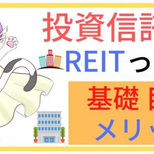 【基礎】投資信託のREIT(リート)ってどうなの?投資する目的とメリット・デメリットを解説