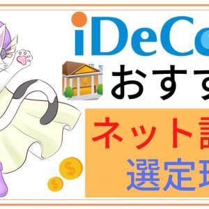 【最新版】iDeCo(イデコ)を始めるおすすめのネット証券・金融機関は?投資信託銘柄と選定理由をランキング形式で紹介