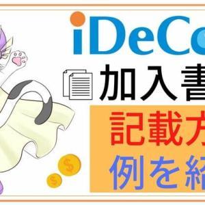 【例示あり】iDeCo(イデコ)加入時の書類の書き方は?記入例と実際に口座開設した手順を紹介