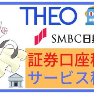 【最新情報】THEO/THEO+docomoが証券口座移管!SMBC日興証券にサービス移管と仕組みを紹介