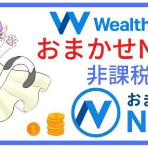 【おまかせNISA(ニーサ)】ウェルスナビ(WealthNavi)がNISA枠に対応!おまかせ運用で非課税投資