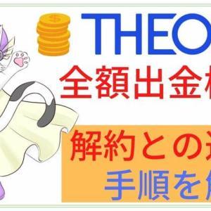 【2020年10月開始】THEO(テオ)/THEO+docomo(テオプラス)に全額出金機能が搭載!解約せずに全額出金する方法を解説
