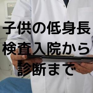 【実体験③】低身長の検査入院〜検査内容から診断まで〜