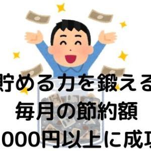 【貯める力を鍛える】毎月70,000円以上の節約に成功!