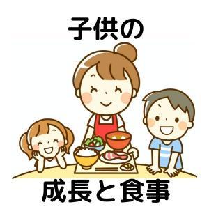子供の成長と食事