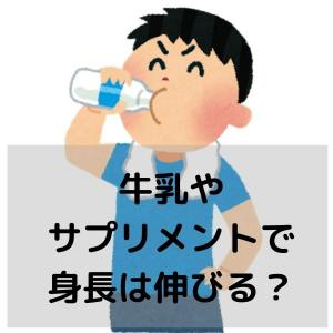 牛乳やサプリメントに身長を伸ばす効果はあるか?