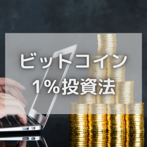 ビットコインの1%投資法
