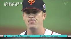 2013年日本シリーズ第4戦 楽天 A.ジョーンズの先制3ラン