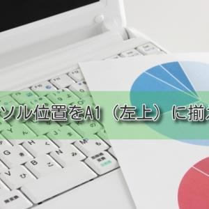 エクセルでカーソル位置をA1(左上)に揃える方法!【マクロ自動化】