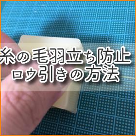 手縫い糸の毛羽立ち防止!ロウ引きの方法 他(レザークラフト初心者講座)