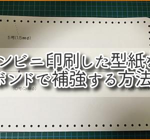 コンビニ印刷した型紙を木工用ボンドで補強する方法(レザークラフト初心者向け)