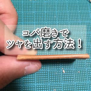 コバ磨きでツヤを出す方法!推奨の材料や基本テク他(レザークラフト初級講座)