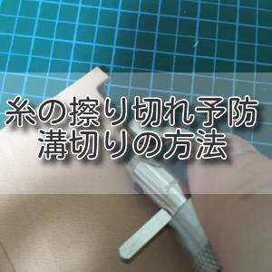 ロウ引き糸の擦り切れ予防!溝切りの方法 他(レザークラフト初心者講座)