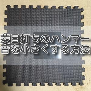 菱目打ちのハンマー音をパズルマットで小さくする方法(レザークラフト入門)