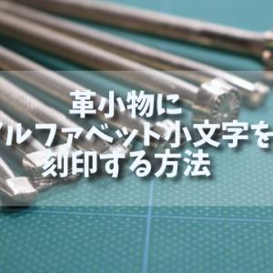 メタルスタンプの代用!革小物にアルファベット小文字を刻印する方法