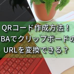 QRコード作成方法!VBAでクリップボードのURLを変換できる?