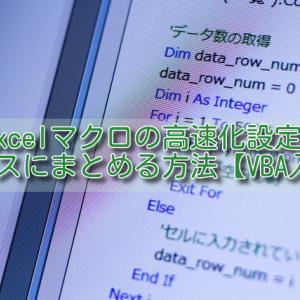 Excelマクロの高速化設定をクラスにまとめる方法【VBA入門】