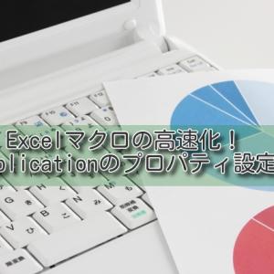 Excelマクロの高速化!画面更新や自動計算を停止する設定方法