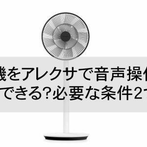 【バルミューダ】扇風機をアレクサで音声操作することはできる?必要な条件2つ