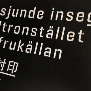 スウェーデンの名優 マックス・フォン・シドー