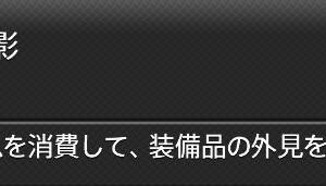 【FF14】5.2、ジョブ専用装備(AF4)の染色紹介Part2【ミラプリ】