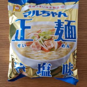 マルちゃん正麺 旨塩味@おうちごはん~生麺うまいまま製法に感動
