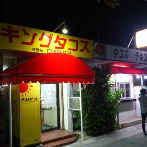 2013年のキングタコス~チキンバラバラまた食べたい