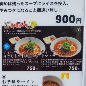 登竜門@久茂地~第2回わったー那覇めし準グランプリを取ったラーメン食べれるお店