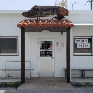 海鮮食堂 太陽@浦添市牧港~普通がデカ盛り?な天丼