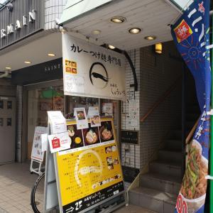 西麻布 しゅういち@等々力店~お初のカレーつけ麺