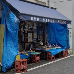 お惣菜・手作りの店 KIYOSHI@三軒茶屋~素朴にして究極の「鮭弁」
