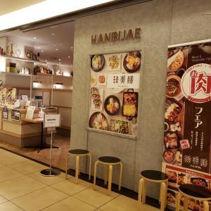 韓美膳@二子玉川店~とりあえずは私の韓国料理欲求を満たしてくれたお店