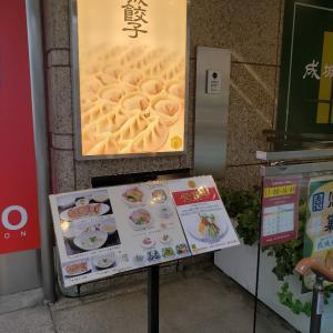 成城飯店@成城学園前~「成城餃子」の看板に誘われて…