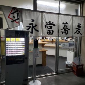 永當蕎麦@県庁前駅~沖縄ではあまり見ない立ち食い蕎麦屋