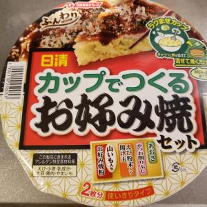 日清のお好み焼セット@おうちごはん