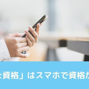スマホで資格取得「Smart資格」はオンラインチャイルドコーチングの資格も取れる