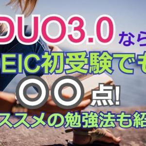 納品8記事目:DUO3.0の単語帳ならTOEIC初受験でも○○点!私のおすすめの勉強法も紹介