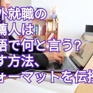 海外就職の推薦人は英語で何と言う?探す方法、フォーマットを伝授!