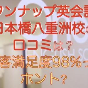 ワンナップ英会話【 日本橋八重洲校】の口コミは?顧客満足度98%ってホント?検証してみた!
