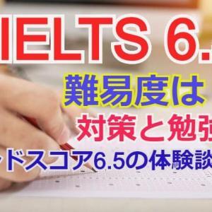 IELTS6.5の難易度は?対策と勉強法【バンドスコア6.5の体験談あり】