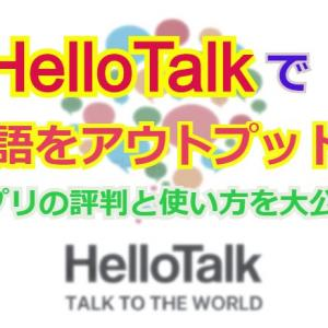 HelloTalkで英語をアウトプット!アプリの評判と使い方を大公開