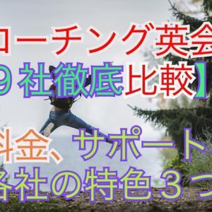 【コーチング英会話9社徹底比較】料金、サポート、各社の特色3つ!
