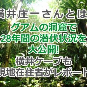 横井庄一さんとは?グアムの洞窟で28年間の潜伏状況を大公開!横井ケーブも現地在住者がレポート