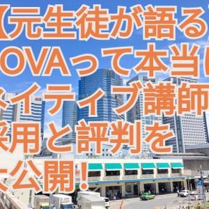 【元生徒が語る】NOVAって本当にネイティブ講師?採用と評判を大公開!