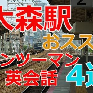 【大森駅】マンツーマンレッスンが受けられるおすすめ英会話スクール4選