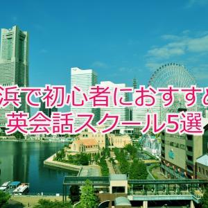 横浜で初心者におすすめ!外さないマンツーマン英会話スクール5選