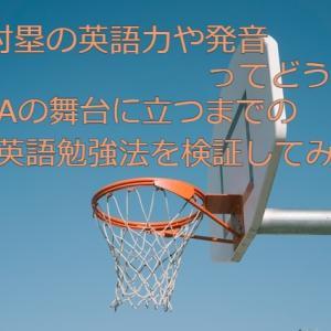 八村塁の英語力や発音ってどう?NBAの舞台に立つまでの英語勉強法を検証してみた!